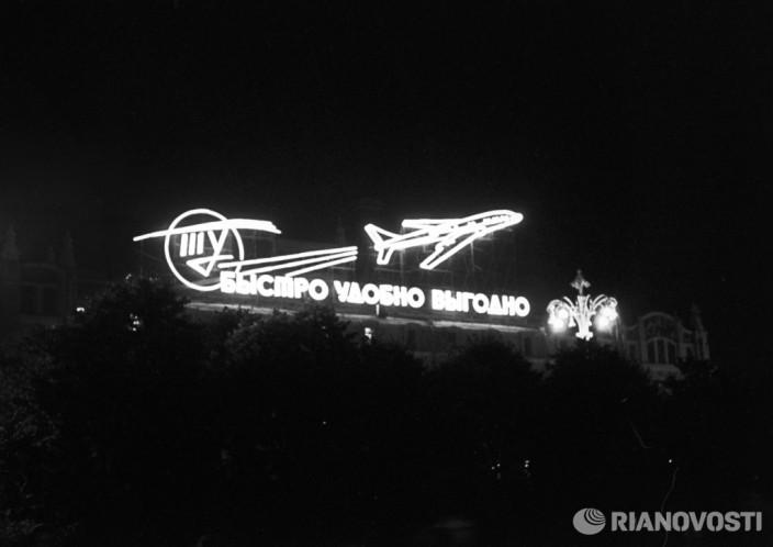 """Реклама советской авиакомпании """"Аэрофлот"""", размещенная над зданием гостиницы """"Метрополь"""""""